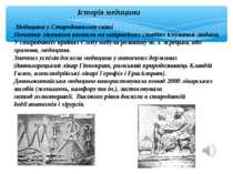 Медицина у Стародавньому світі Початки лікування виникли на найраніших стадія...