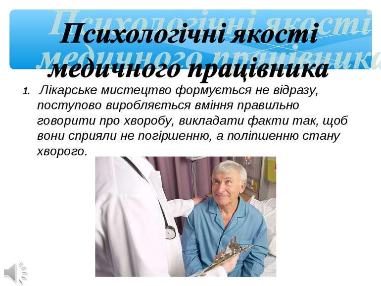 Лікарське мистецтво формується не відразу, поступово виробляється вміння прав...