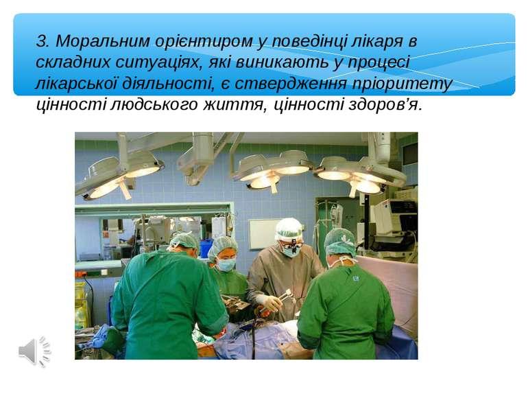 3. Моральним орієнтиром у поведінці лікаря в складних ситуаціях, які виникают...