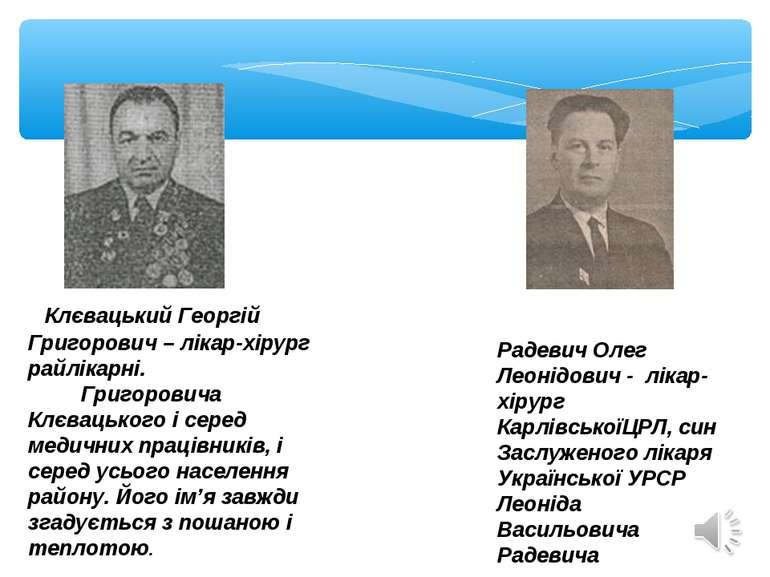 Клєвацький Георгій Григорович– лікар-хірург райлікарні. Григорович...