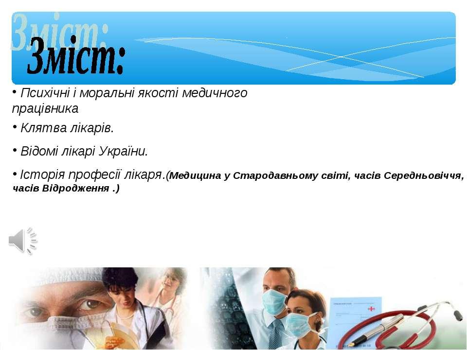Психічні і моральні якості медичного працівника Клятва лікарів. Відомі лікарі...