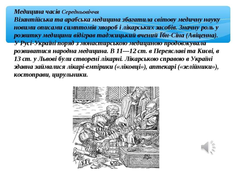 Медицина часів Середньовіччя Візантійська та арабська медицина збагатила світ...