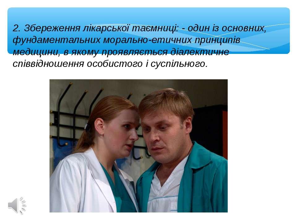 2. Збереження лікарської таємниці: - один із основних, фундаментальних мораль...