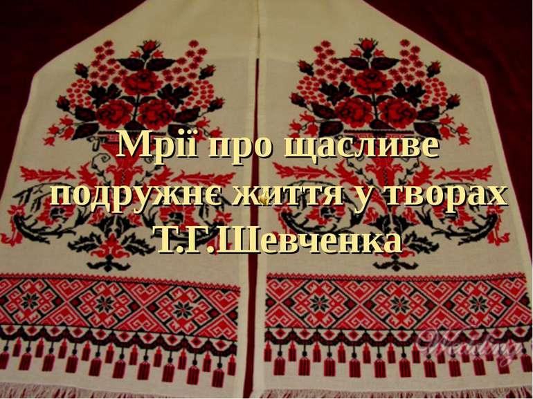 Мрії про щасливе подружнє життя у творах Т.Г.Шевченка