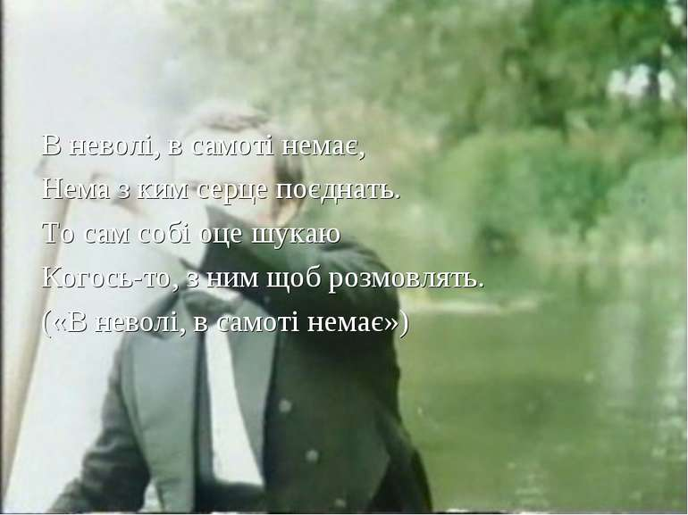 В неволі, в самоті немає, Нема з ким серце поєднать. То сам собі оце шукаю Ко...