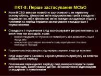 ПКТ-8: Перше застосування МСБО Коли МСБО вперше повністю застосовують як перв...