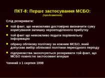 ПКТ-8: Перше застосування МСБО: (продовження) Слід розкривати: той факт, що н...