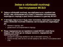 Зміни в обліковій політиці: Застосування МСБО Зміна в обліковій політиці, яка...