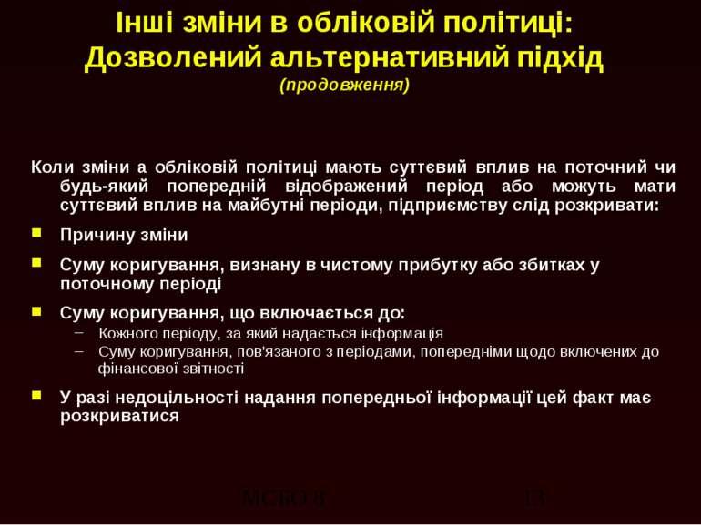 Інші зміни в обліковій політиці: Дозволений альтернативний підхід (продовженн...