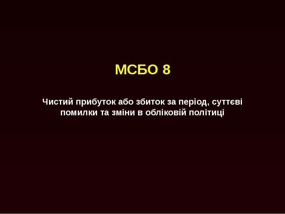 МСБО 8 Чистий прибуток або збиток за період, суттєві помилки та зміни в облік...