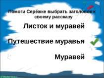 Помоги Серёжке выбрать заголовок к своему рассказуПомоги Серёжке выбрать заго...
