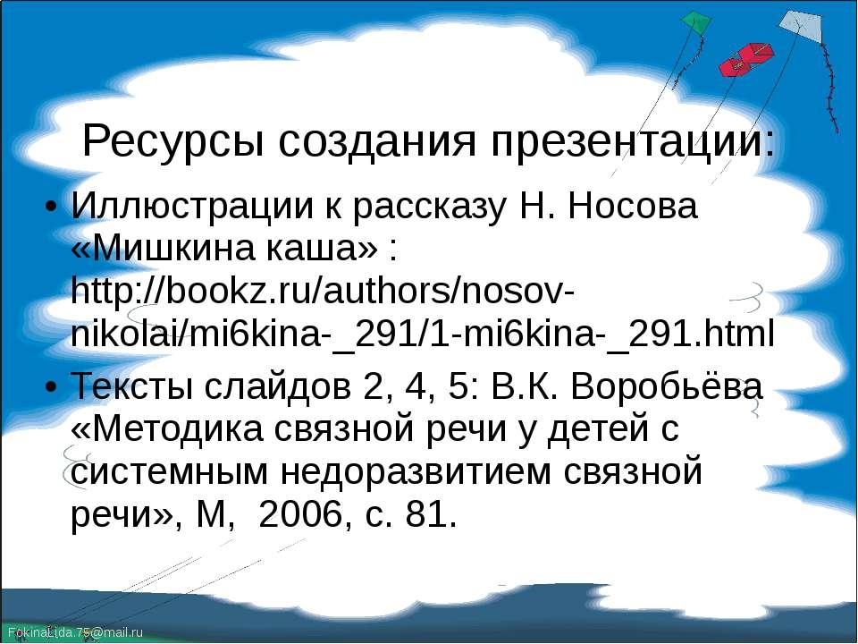 Иллюстрации к рассказу Н. Носова «Мишкина каша» : http://bookz.ru/authors/nos...