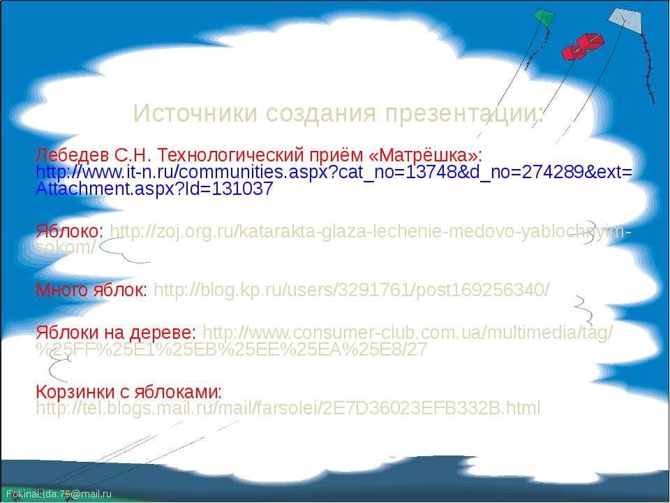 Источники создания презентации:Источники создания презентации:Лебедев С.Н. Те...