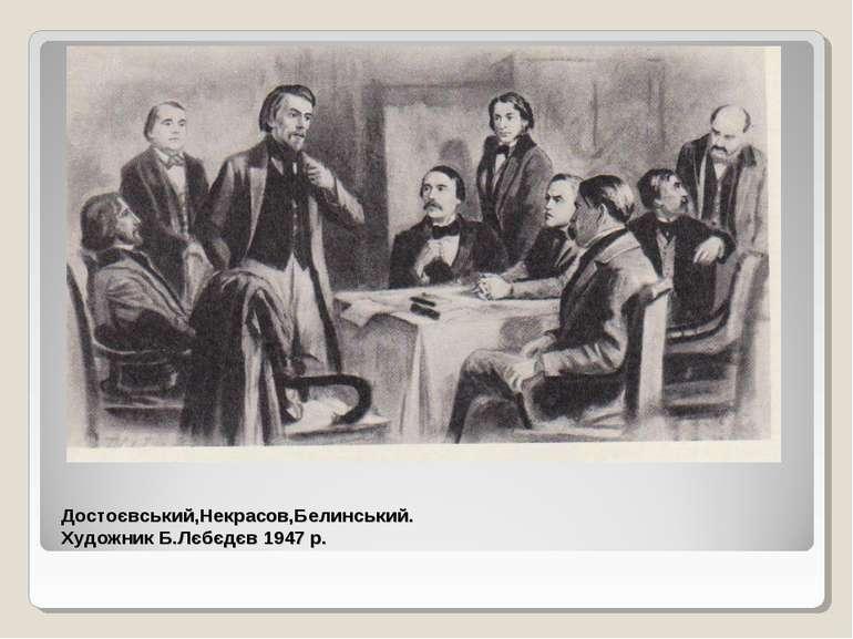 Достоєвський,Некрасов,Белинський. Художник Б.Лєбєдєв 1947 р.
