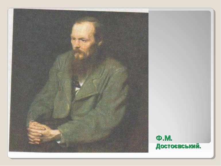 Ф.М. Достоєвський.