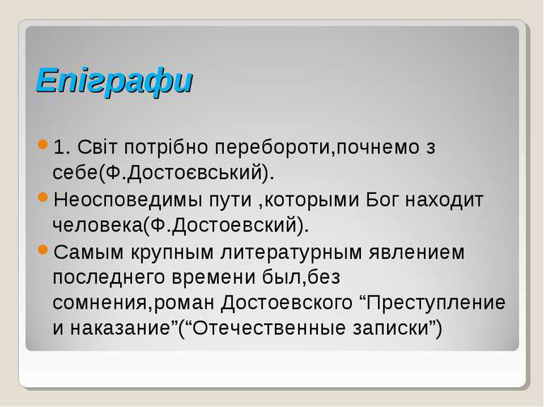 Епіграфи 1. Світ потрібно перебороти,почнемо з себе(Ф.Достоєвський). Неоспове...