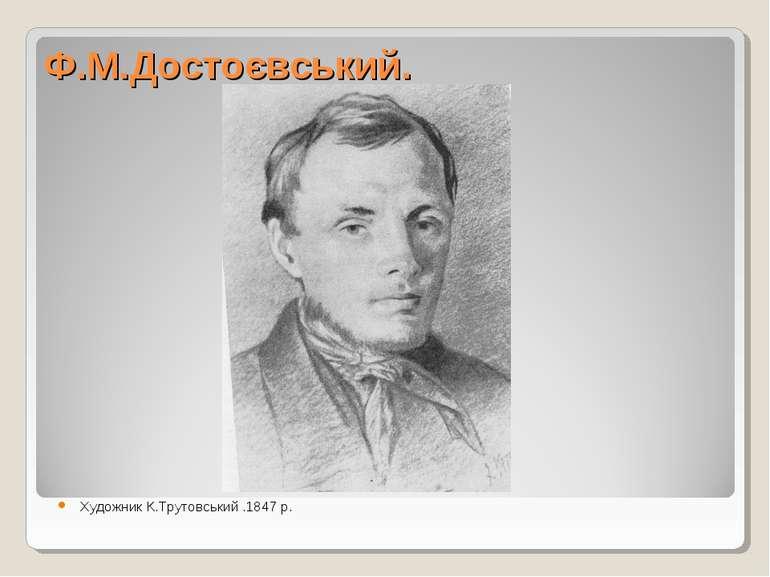 Ф.М.Достоєвський. Художник К.Трутовський .1847 р.