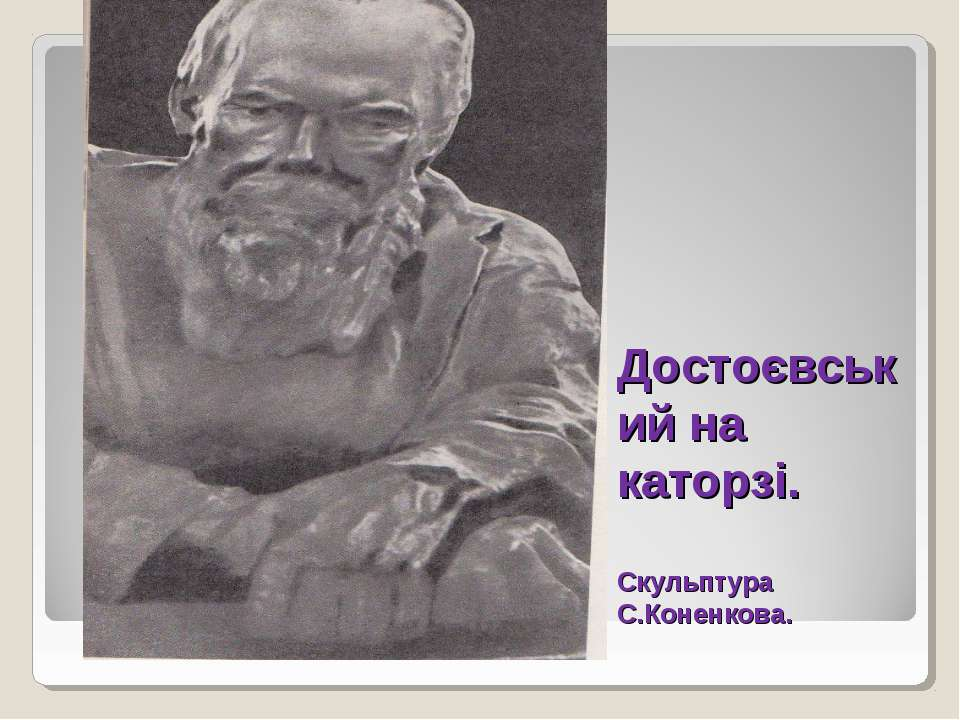 Достоєвський на каторзі. Скульптура С.Коненкова.