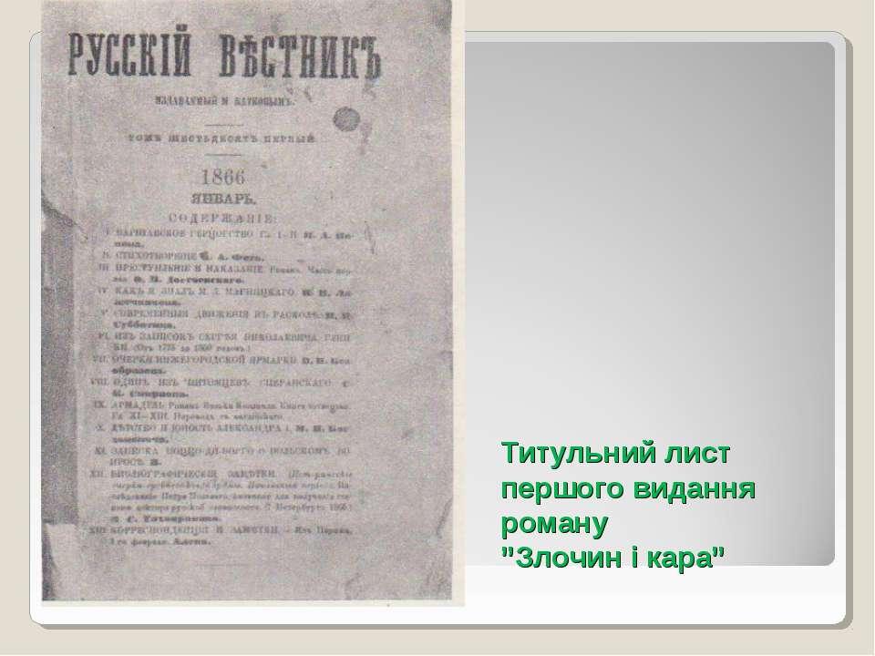 """Титульний лист першого видання роману """"Злочин і кара"""""""