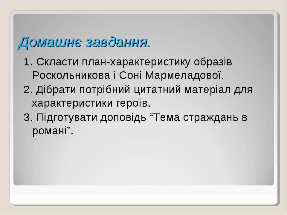 Домашнє завдання. 1. Скласти план-характеристику образів Роскольникова і Соні...