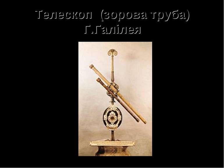 Телескоп (зорова труба) Г.Галілея