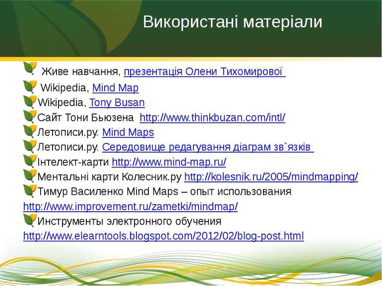 Живе навчання, презентація Олени Тихомирової Wikipedia, Mind Map Wikipedia, T...