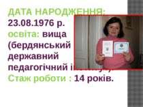 ДАТА НАРОДЖЕННЯ: 23.08.1976 р. освіта: вища (бердянський державний педагогічн...