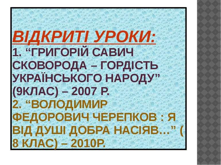 """ВІДКРИТІ УРОКИ: 1. """"ГРИГОРІЙ САВИЧ СКОВОРОДА – ГОРДІСТЬ УКРАЇНСЬКОГО НАРОДУ"""" ..."""
