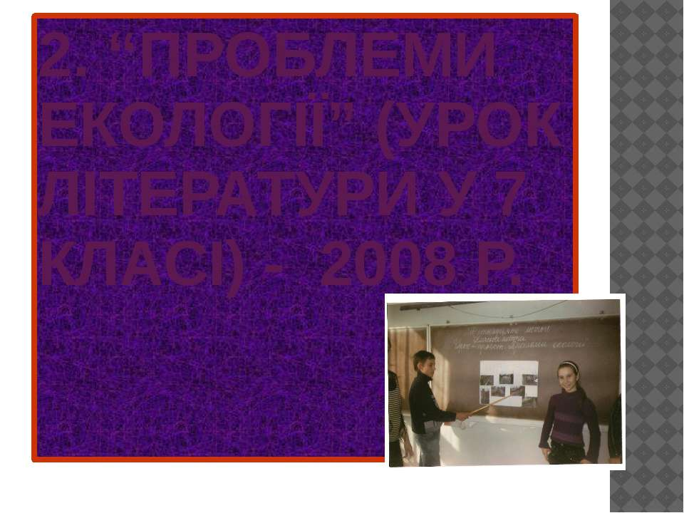 """2. """"ПРОБЛЕМИ ЕКОЛОГІЇ"""" (УРОК ЛІТЕРАТУРИ У 7 КЛАСІ) - 2008 Р."""
