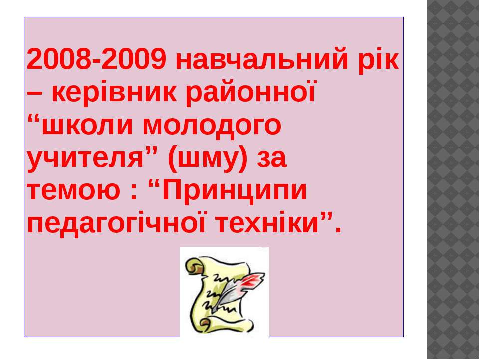 """2008-2009 навчальний рік – керівник районної """"школи молодого учителя"""" (шму) з..."""