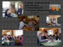 """Семінар – практикум для вчителів шкіл м. Хмельницького. """"Плетіння паперової л..."""