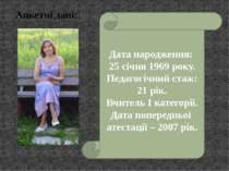 Анкетні дані: Дата народження: 25 січня 1969 року. Педагогічний стаж: 21 рік....
