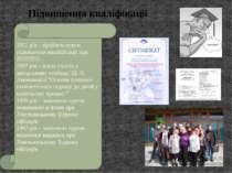 Підвищення кваліфікації. 2011 рік – пройшла курси підвищення кваліфікації при...