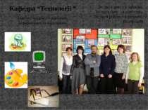 """Кафедра """"Технології """" Вчителі трудового навчання, інформатики та малювання Те..."""