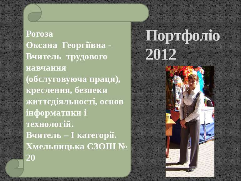 Портфоліо 2012 Рогоза Оксана Георгіївна - Вчитель трудового навчання (обслуго...