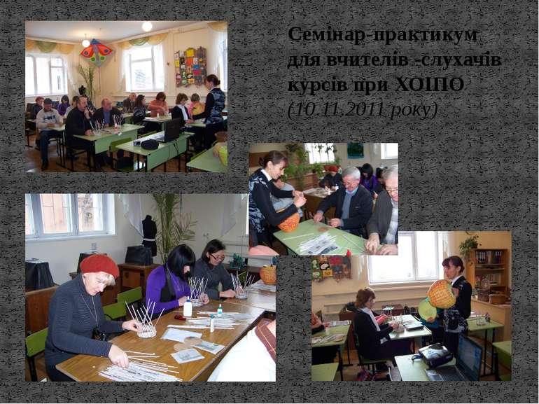 Cемінар-практикум для вчителів -слухачів курсів при ХОІПО (10.11.2011 року)