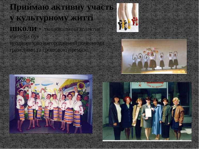 Приймаю активну участь у культурному житті школи - танцювальний колектив вчит...