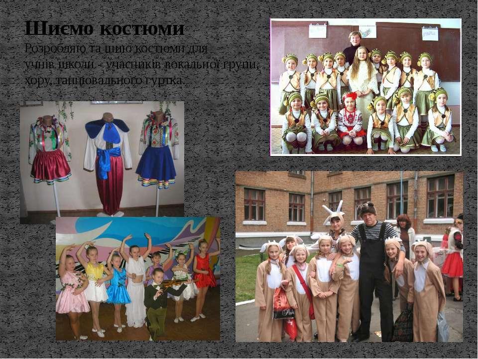 Шиємо костюми Розробляю та шию костюми для учнів школи - учасників вокальної ...