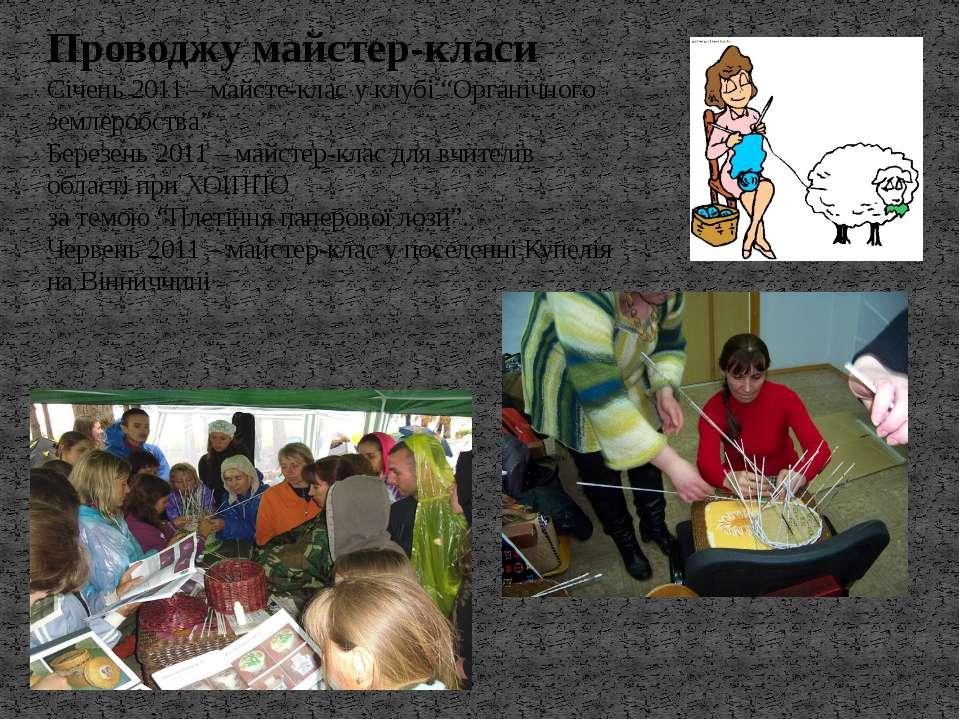 """Проводжу майстер-класи Січень 2011 – майсте-клас у клубі """"Органічного землеро..."""