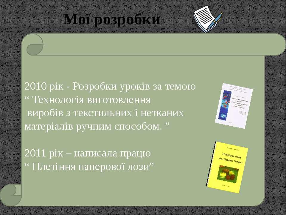"""Мої розробки 2010 рік - Розробки уроків за темою """" Технологія виготовлення ви..."""
