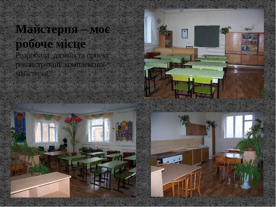 Майстерня – моє робоче місце Розробила дизайн та проект реконструкції комплек...