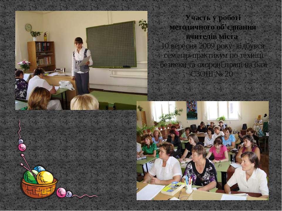 Участь у роботі методичного об'єднання вчителів міста 10 вересня 2009 року ві...