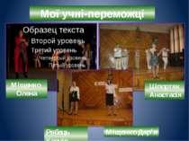 Мої учні-переможці Міщенко Олена Шпортяк Анастасія Рябець Ксенія Міщенко Дар я