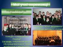 """Мої учні-переможці Хоровий колектив """"Джерельце"""" Конкурс """"Співає юність Україн..."""