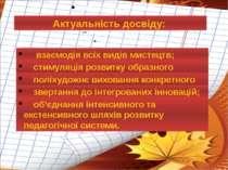 Актуальність досвіду: взаємодія всіх видів мистецтв; стимуляція розвитку обра...