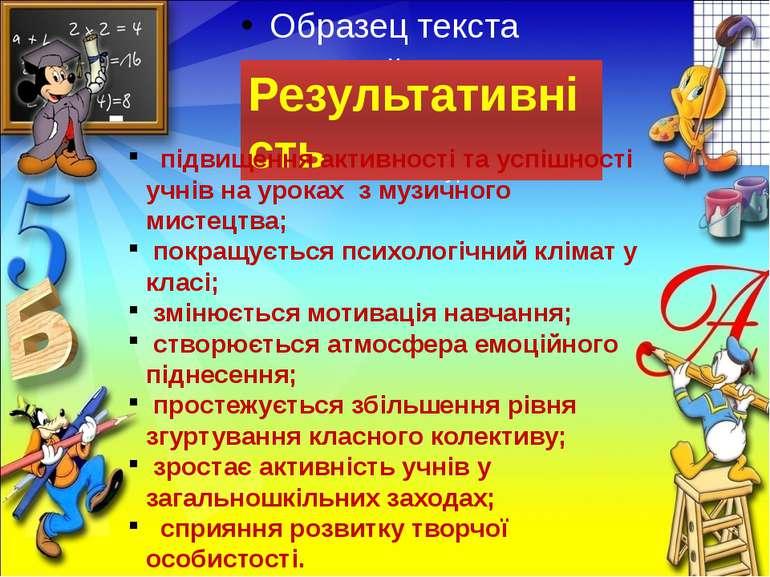 Результативність підвищення активності та успішності учнів на уроках з музичн...