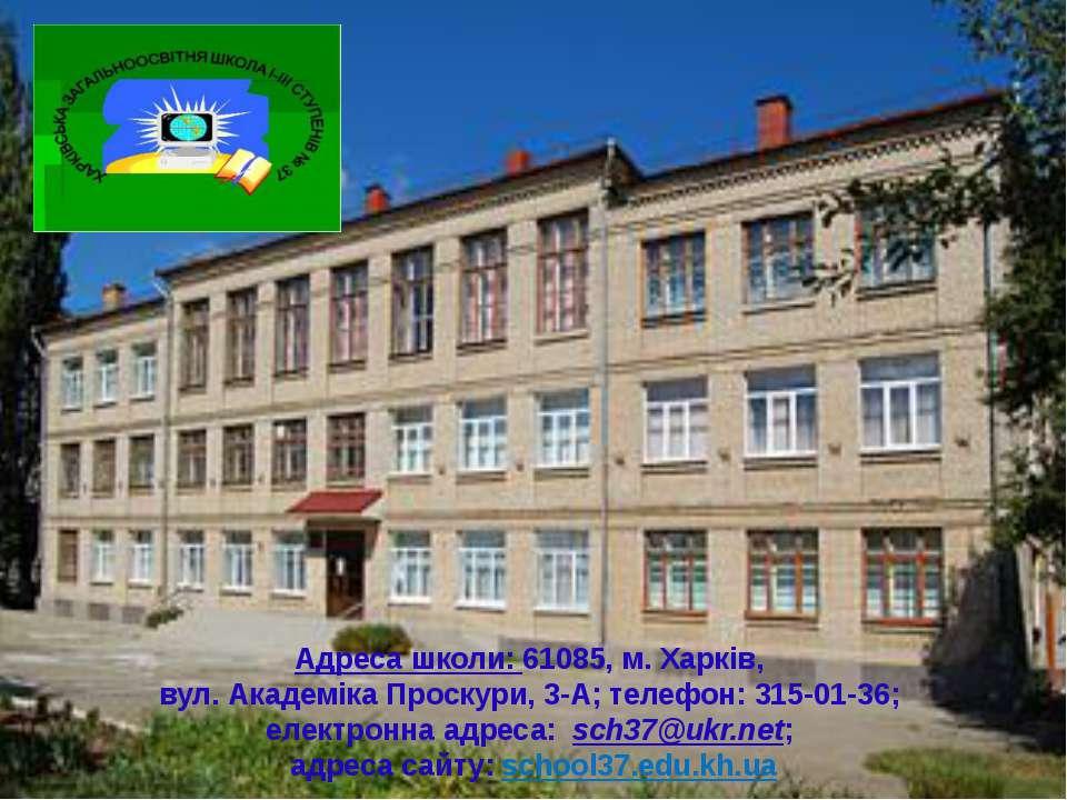 Адреса школи: 61085, м.Харків, вул. Академіка Проскури, 3-А; телефон: 315-01...