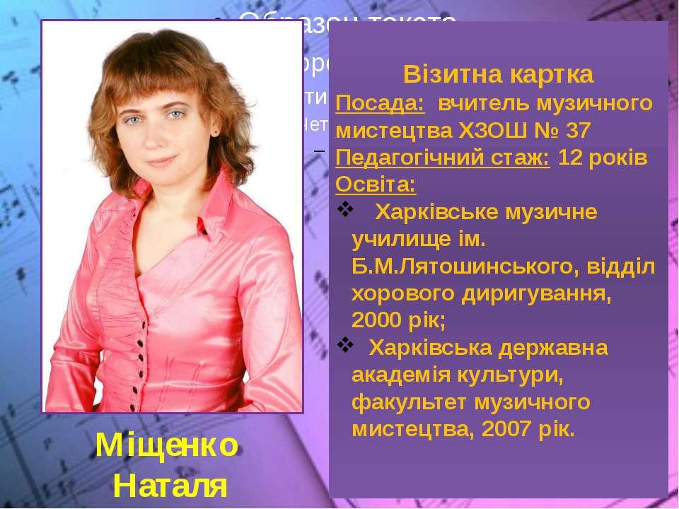 Міщенко Наталя Володимирівна . Візитна картка Посада: вчитель музичного мисте...