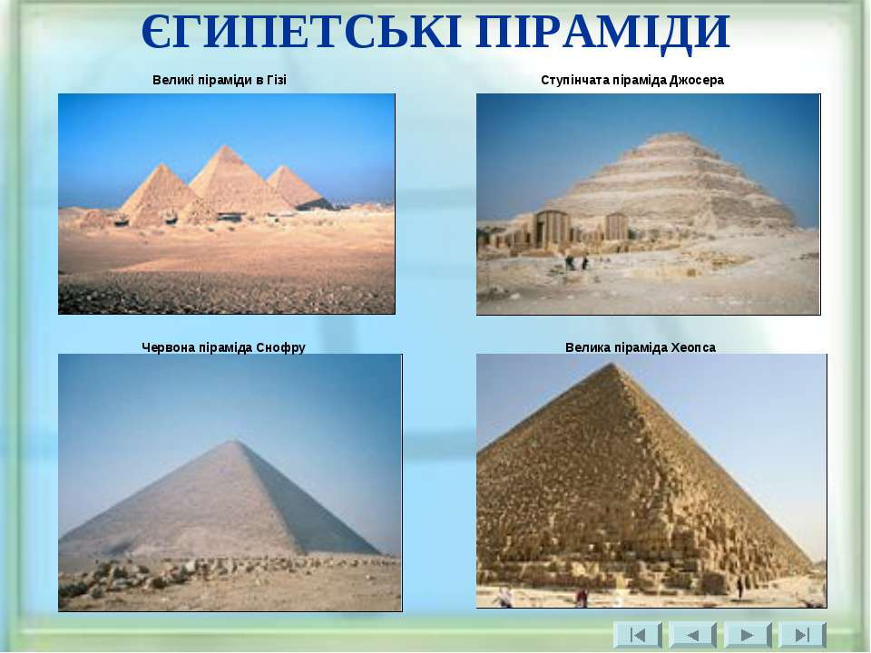 ЄГИПЕТСЬКІ ПІРАМІДИ Великі піраміди в Гізі Ступінчата піраміда Джосера Червон...