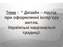 """Тема : """" Дизайн – підхід при оформленні інтер'єру житла. Українські національ..."""